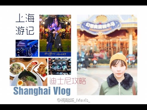 【VLOG】上海游记\迪士尼吃货攻略|Travel In Shanghai Disney Land | Mavis