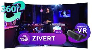 """Zivert. Презентация песни """"Многоточия"""" в формате 360° (VR)"""