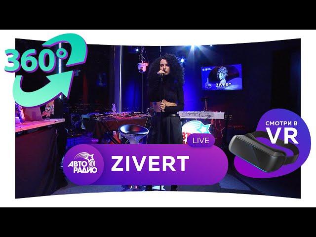 Zivert. Презентация песни