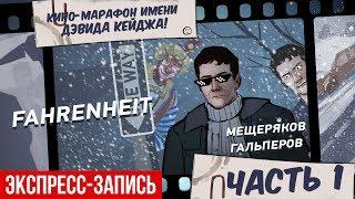 Кино-марафон имени Дэвида Кейджа! Fahrenheit (экспресс-запись, часть 1)