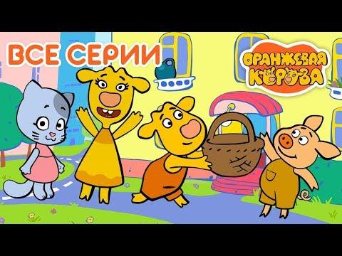 Оранжевая Корова 🍊 Все серии подряд (1-6) на канале Союзмультфильм 2019 HD