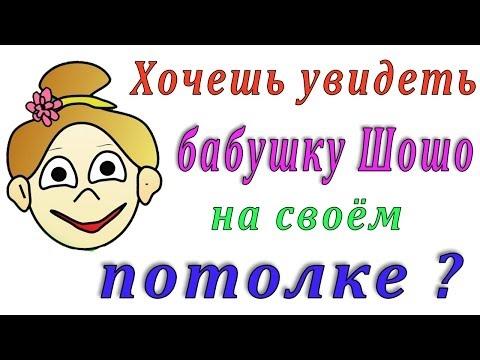 Видеозапись Зрительная иллюзия  Бабушка Шошо на твоём потолке =)