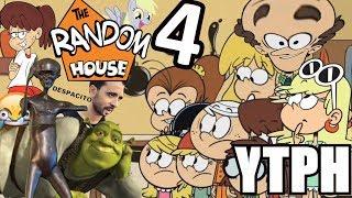 "YTPH The random house | Episodio#4 ""Dat Booty"""