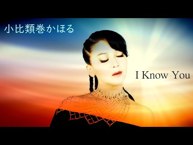 小比類巻かほる - I Know You ありがとう (Official Video)