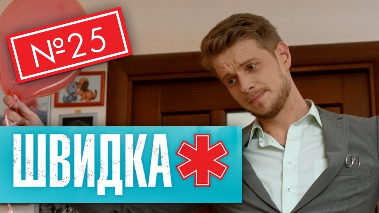 ШВИДКА 2 | 25 серія | НЛО TV
