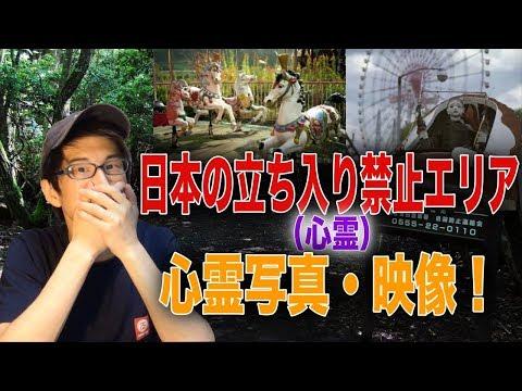 日本の立ち入り禁止エリア!心霊写真・映像!