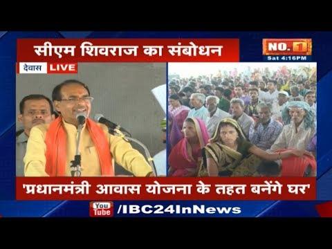 CM Shivraj Singh Speech in Dewas MP | तेंदूपत्ता संग्राहक सम्मलेन में कार्यक्रम को कर रहे संबोधित