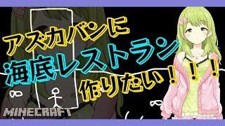 [LIVE] 【幻想的】アズカバン海底レストラン編進出!【マイクラ】