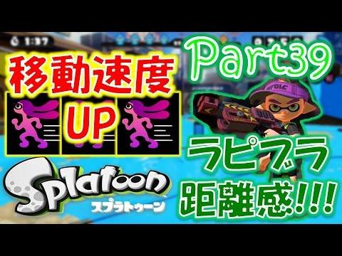 【スプラトゥーン】カラフルに塗りつくさなイカ!?【チャップ実況】39
