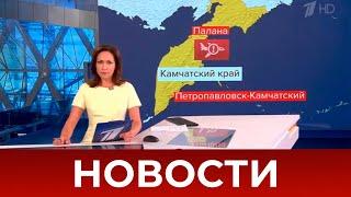 Выпуск новостей в 12 00 от 06 07 2021