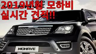 2019년형 모하비(MOHAVE) 실시간 견적!!1부!!