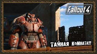Fallout 4 - Тайная комната