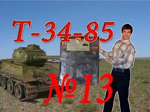видео: Танк Т-34-85. Сборка модели. Обзор журнала №13. Патворщик шоу.