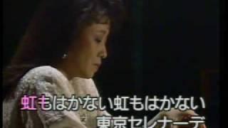 懐メロカラオケ 「東京セレナーデ」 原曲 ♪都はるみ.