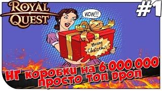 Royal Quest - НГ коробки на 6.000.000 (просто ТОП дроп) #1
