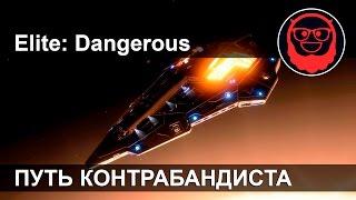 Elite: Dangerous — Путь контрабандиста (ну очень быстрый заработок)