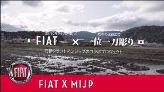 【FIAT×MIJPコラボ第十三弾】岐阜・一位一刀彫り