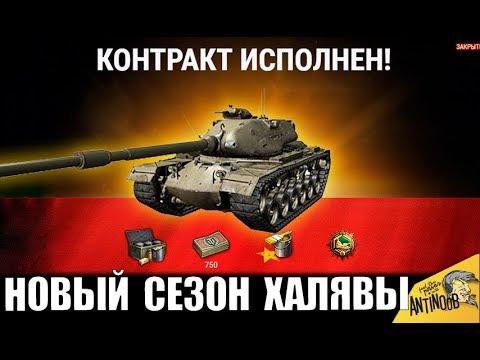 НОВЫЕ БЕСПЛАТНЫЕ ПРЕМ ТАНКИ ЗА РЕФЕРАЛКУ! ВТОРОЙ СЕЗОН ХАЛЯВЫ ОТ WG в World of Tanks