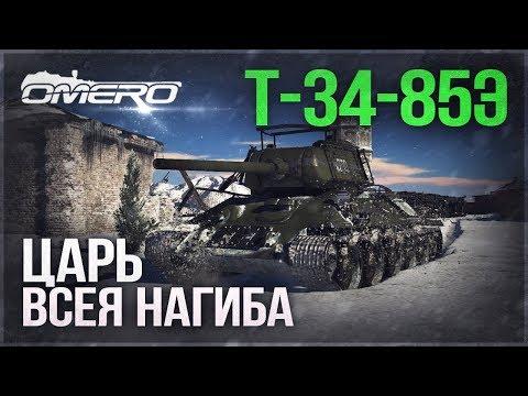 Т-34-85Э: ЦАРЬ Всея НАГИБА в WAR THUNDER!