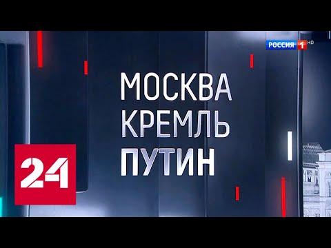 Москва. Кремль. Путин. От 24.05.20