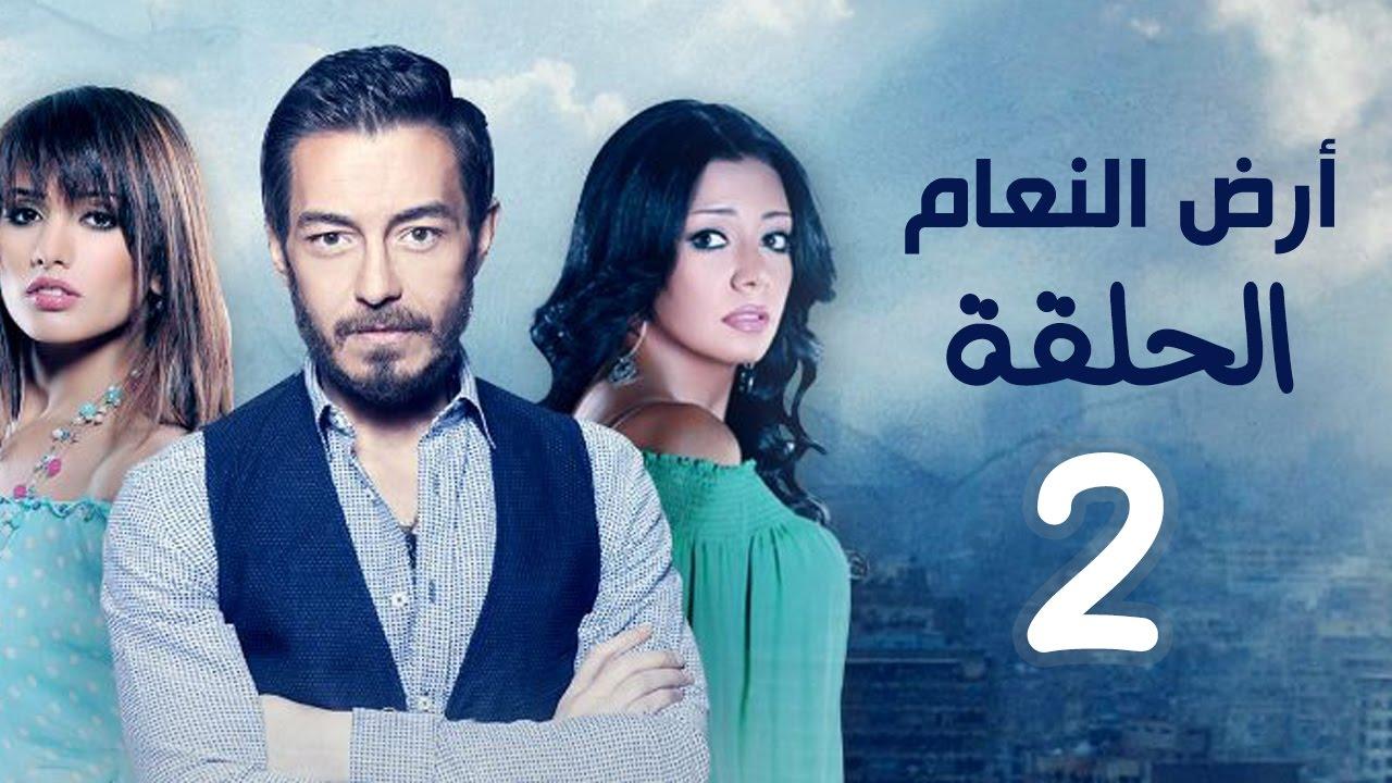 مسلسل أرض النعام HD - الحلقة الثانية 2 - بطولة رانيا يوسف / زينة / أحمد زاهر