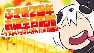 ぶきみちゃん2周年お誕生日配信~ゲストいっぱい呼んだよ放送2~ (お知らせもあるよ)