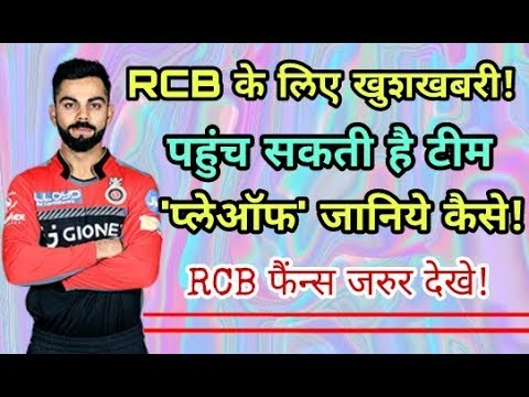 RCB vs MI: Royal Challengers Bangalore (RCB) can qualify Playoffs   Cricket News Today