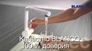 BLANCO Обзор смесителей