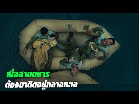 เมื่อสามทหาร ต้องมาติดอยู่กลางทะเล และถูกจับเป็นเชลย พวกเขาจะเอาตัวรอดอย่างไร l สปอยหนัง