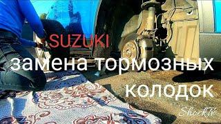 Замена тормозных колодок( передних ) на Suzuki Vitara 2016 All Grip