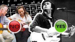 ГитарГуру   Виктор Цой + Как научиться играть на гитаре с нуля и БЕСПЛАТНО!