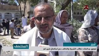توفيق عبدالملك : نطالب الشرعية والتحالف دم استكمال تحرير #تعز | يمن شباب