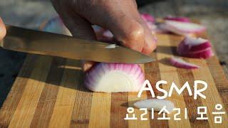 요리 하는 소리 모음입니다 '요리 asmr'
