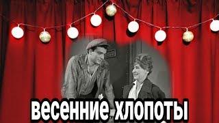 Весенние хлопоты(1964)Комедия,Советские фильмы