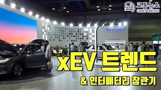 xEV 트렌드 & 인터배터리 참관기