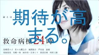 「救命病棟24時」 第5弾は松嶋演じる楓が主人公 新チームに時任、蔵之介...