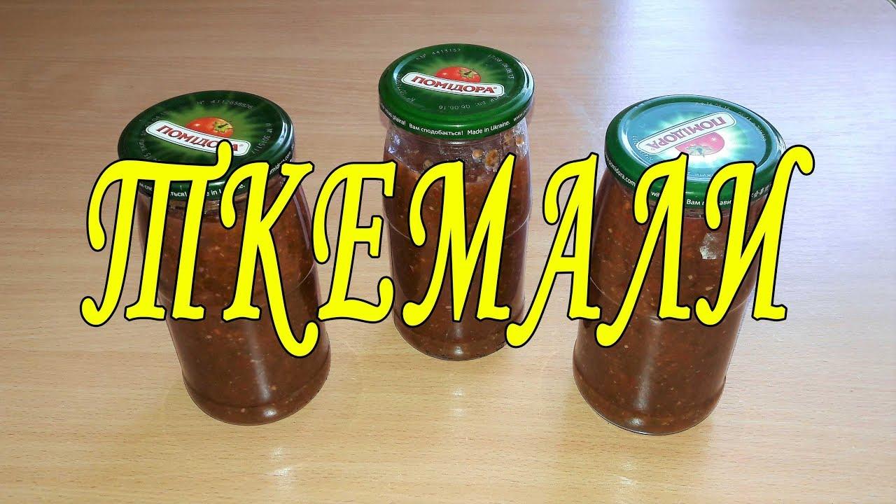 Ткемали - грузинский соус из красной алычи. Заготовки на зиму