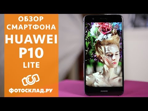 Cмартфон Huawei P10 Lite обзор от Фотосклад.ру