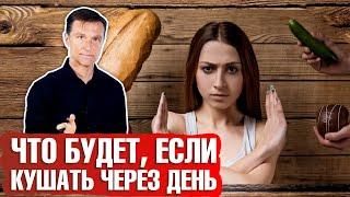 постер к видео Питание через день ► Что произойдет, если голодать через день?