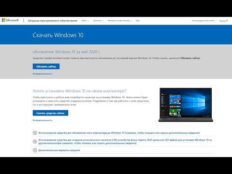 Как принудительно обновить Windows 10 до версии 2004, май 2020, если в центре обновлений ее еще нет