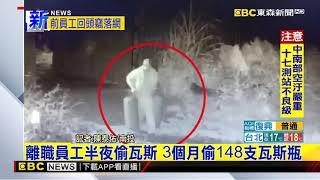 最新》離職員工半夜偷瓦斯 3個月偷148支瓦斯瓶