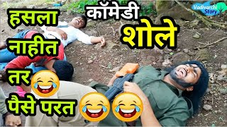 Sholay   शोले   Marathi comedy/ funny video🔥🔥Sholay Spoof  