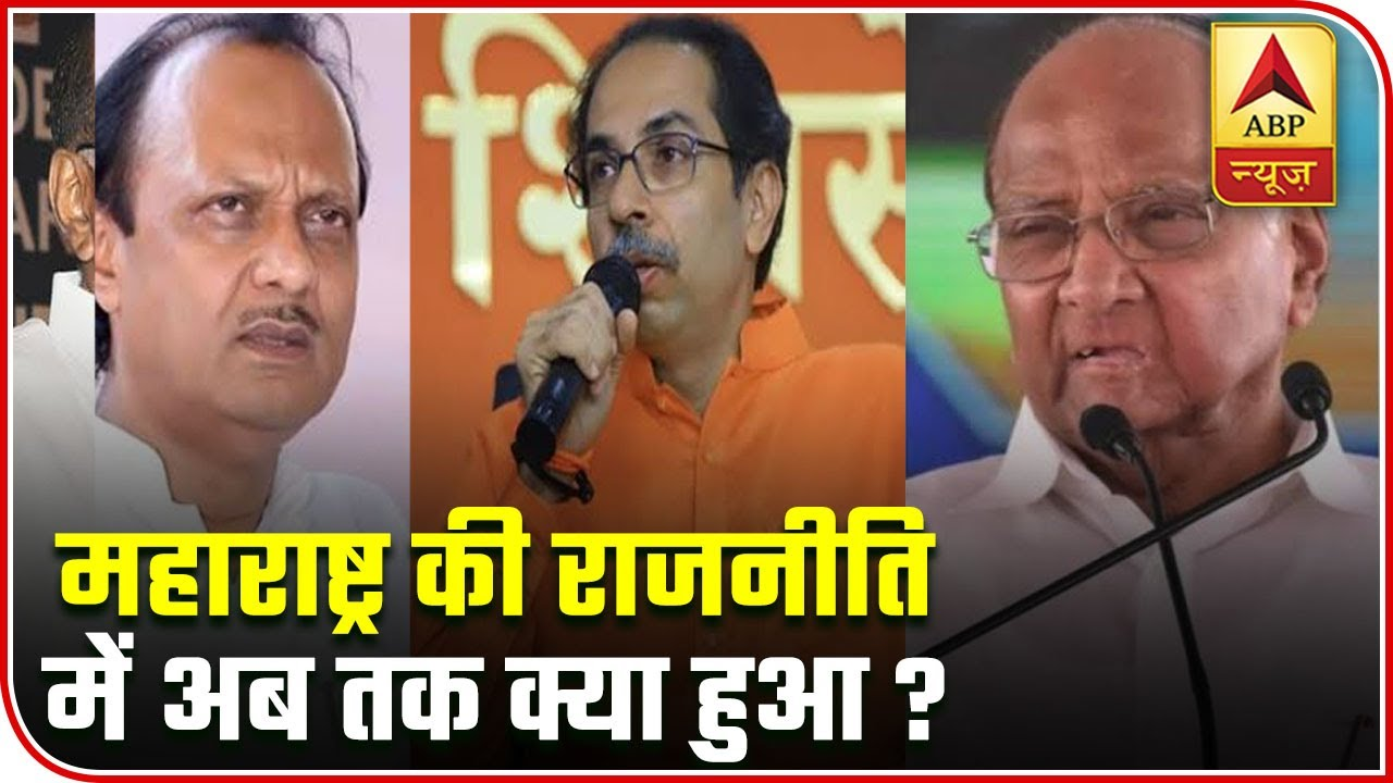 Important Highlights On Maharashtra Politics   Full Coverage   ABP News