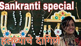 Sankranti special Halawyache dagine / बाळा साठी हलव्याचे दागिने