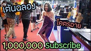 เต้นฉลอง 1,000,000 Subscribe โคตรอายยยยย !!