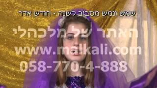 מלכהלי: שמש ונמש מסביב לשנה - חודש אדר (תקציר) thumbnail