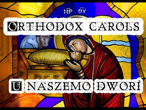 U naszemo dwori - Orthodox Christmas Song - Православное Рождество Песня