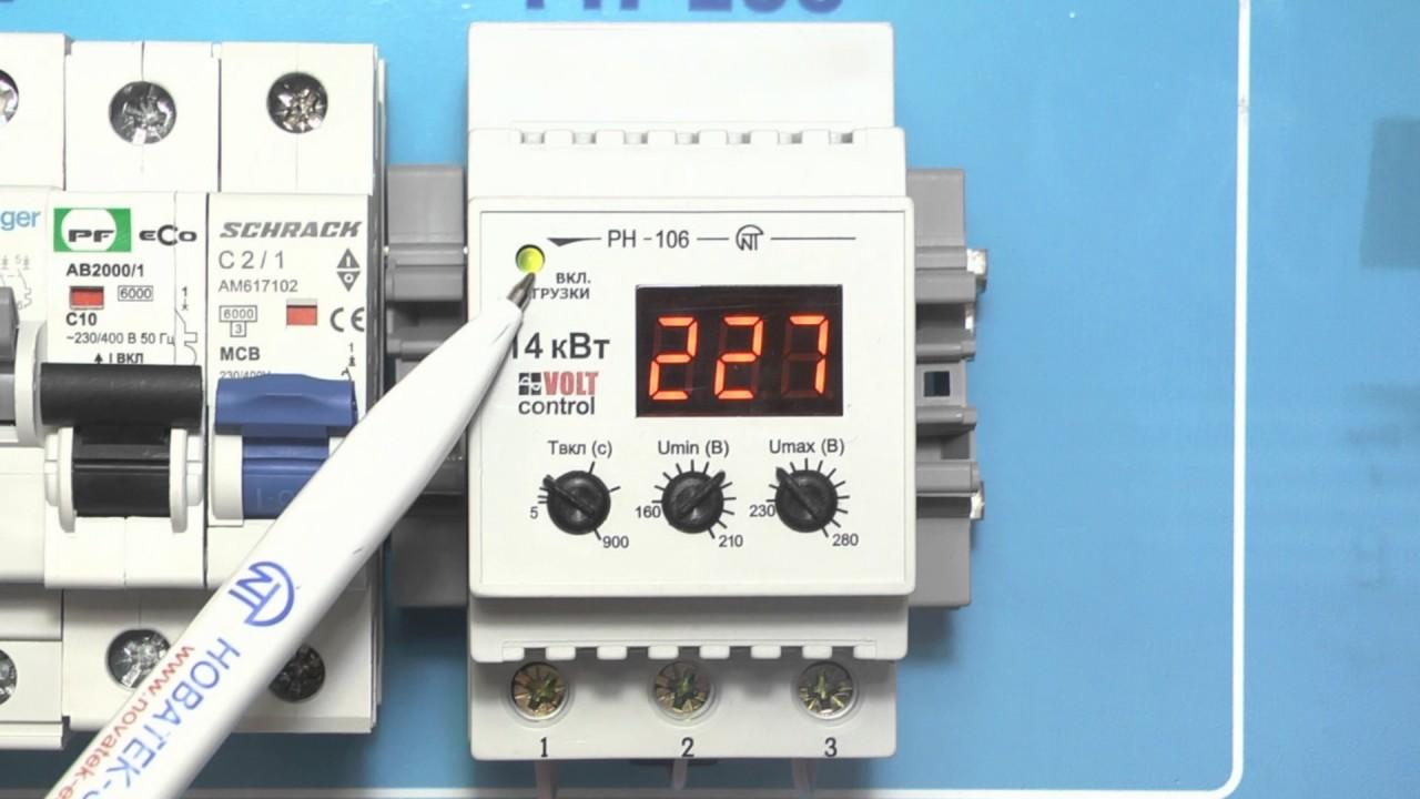 Однофазное реле напряжения РН volt control  Однофазное реле напряжения РН 106 volt control