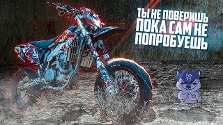 STELS FORSAGE/ASIAWING 450 SUPERMOTO | топовая копия Honda crf450