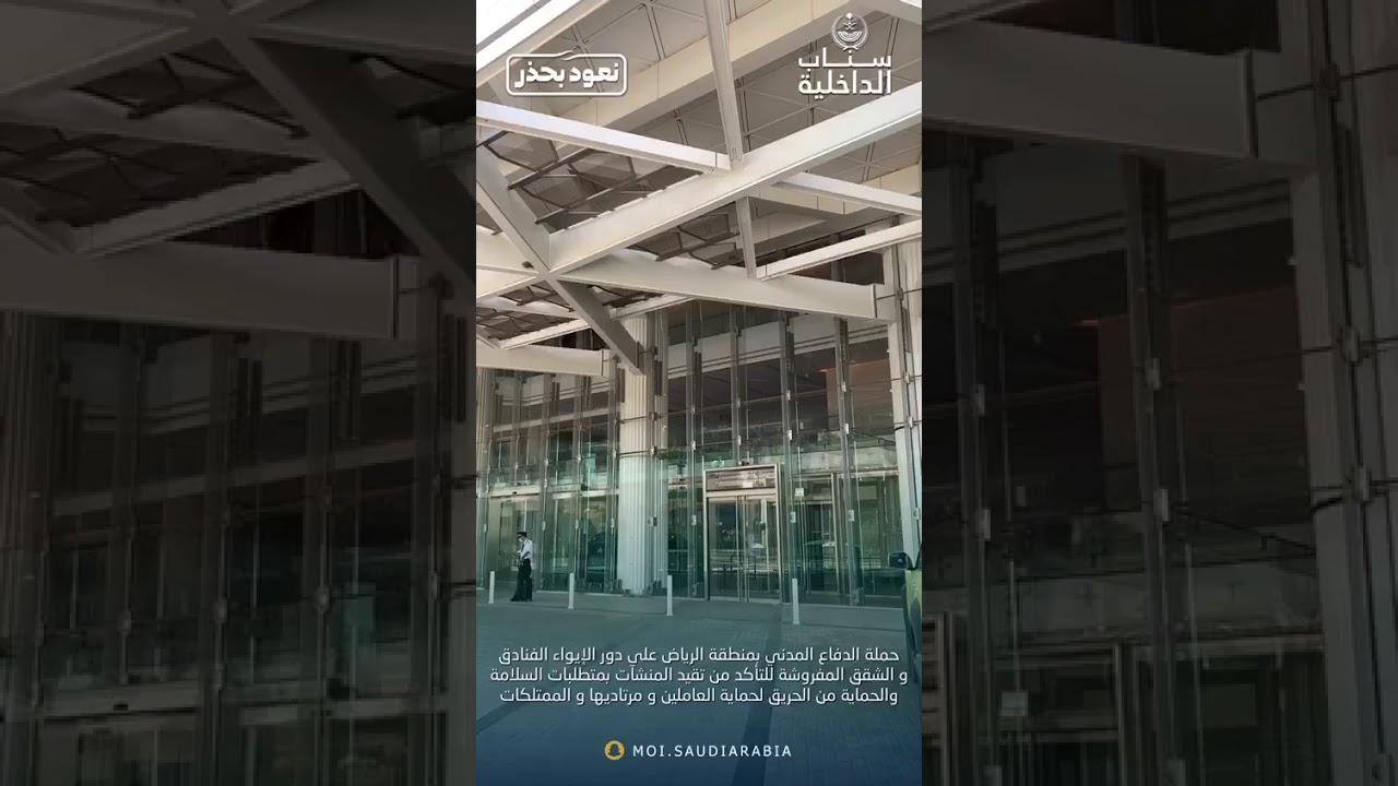 #سناب_الداخلية، حملة الدفاع المدني بمنطقة الرياض، على دور ...